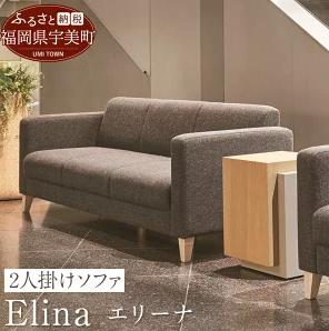 エリーナ 2人掛けソファ 木製脚