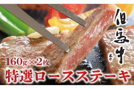 【美方但馬牛】特選ロースステーキ 160g×2枚 イメージ