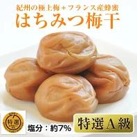 はちみつ梅干(紀州南高梅)1kg 特選A級 大粒 3L 和歌山県産