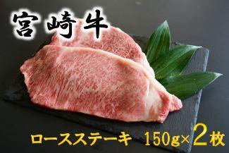 宮崎牛ロースステーキ(150g×2枚) イメージ