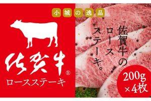 佐賀牛ロースステーキ(800g)JAよりみち  4万5千円コース
