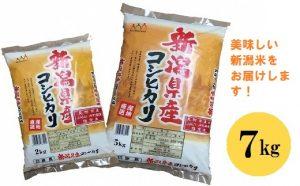 新潟県 見附市産 コシヒカリ 7キロ 精米 寄付金額10,000円