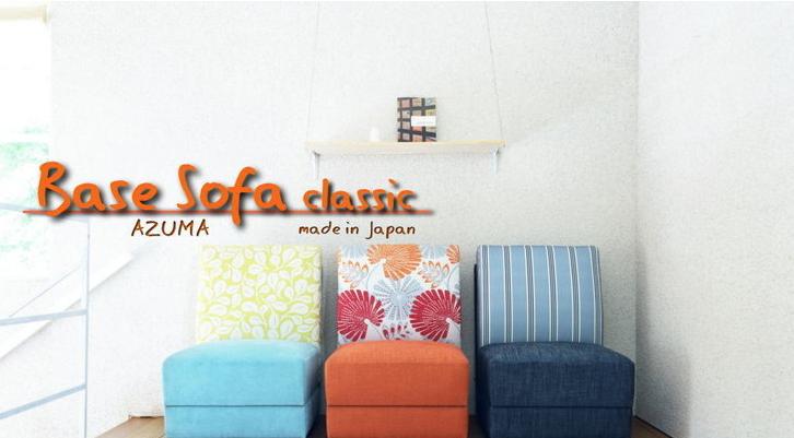 Base Sofa classic 1人掛けソファ(布張り:Dランク) イメージ
