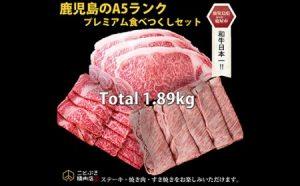 【祝!和牛日本一記念】黒毛和牛A5サーロイン・ロース1.89kg食べつくしセット