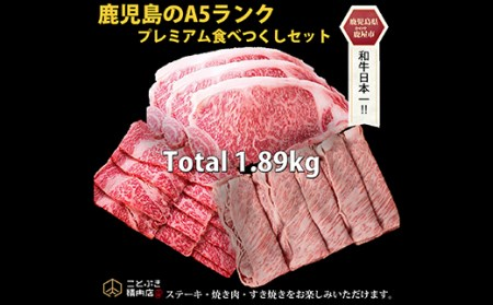 【祝!和牛日本一記念】黒毛和牛A5サーロイン・ロース1.89kg食べつくしセット イメージ