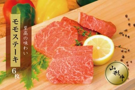【至高の味わい】山形牛 モモステーキ462g イメージ