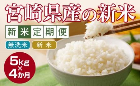 新米だけをお届け<宮崎県産「無洗米」コシヒカリ・ヒノヒカリ>5kg×4ヵ月定期便 イメージ