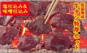 『1日10セット限定』低温熟成 牛タン特厚セット 塩仕込み・味噌仕込み