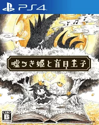 PS4 嘘つき姫と盲目王子 / PlayStation 4 ゲームソフト イメージ