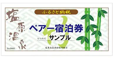 塩原温泉宿泊券ペア1泊2食(竹コース) イメージ
