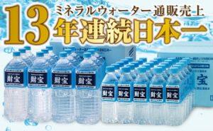天然アルカリ温泉水2L×12本+500ml×25本