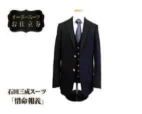 石田三成スーツ「惜命報義」 オーダースーツお仕立券