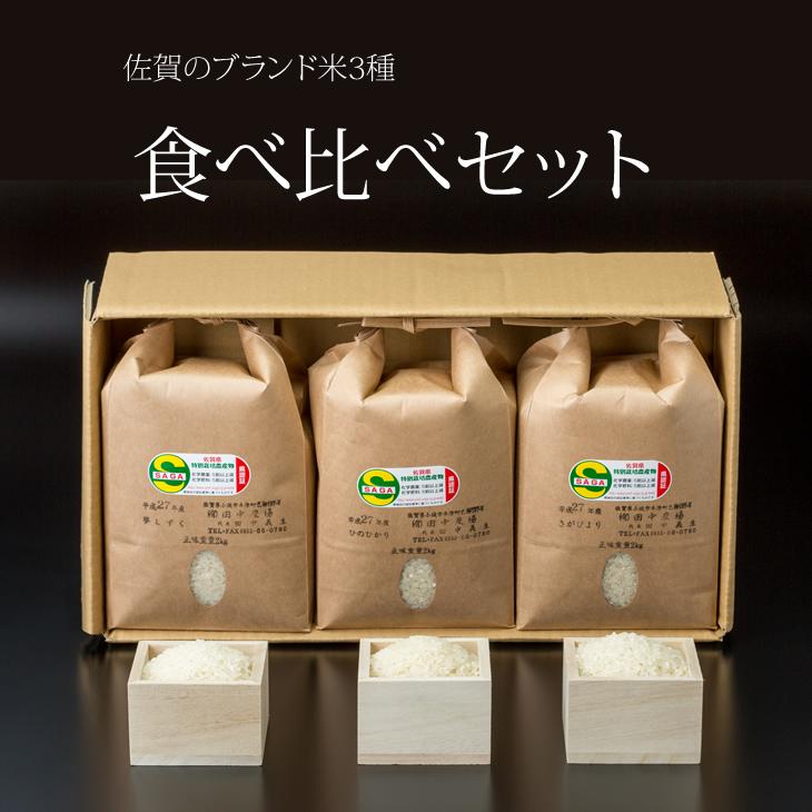 特別栽培米 小城のお米 3種類×2kg 寄付金額12,000円 イメージ