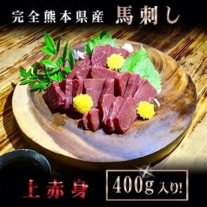 希少な完全熊本県産~厳選馬刺し上赤身 約400g イメージ