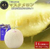 【最高級】純系マスクメロン1玉(化粧箱入)