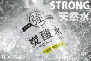 【強】炭酸水(ストロングスパークリングウォーター)1L×15 5千円コース 寄附金額5,000円