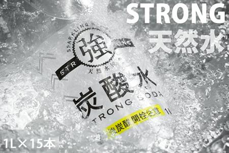 【強】炭酸水(ストロングスパークリングウォーター)1L×15 5千円コース 寄附金額5,000円 イメージ