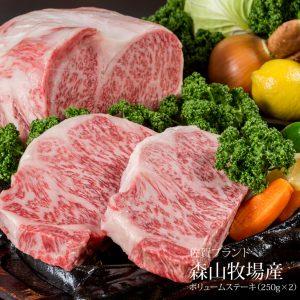 森山牧場産 黒毛和牛ステーキ (250g×2)寄付金額30,000円