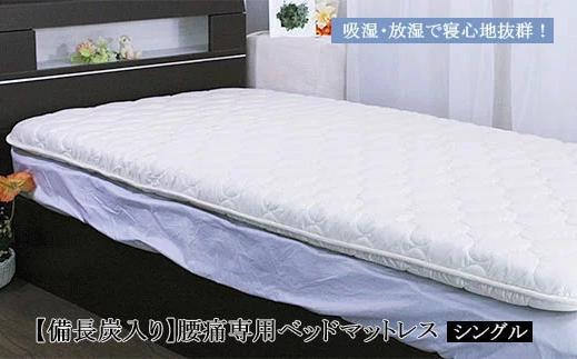 【備長炭入り】腰痛専用ベッドマットレス シングル(100×197)  イメージ