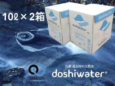 【山梨 道志村の天然水】doshiwater BIB20L(10l×2箱) 大好評の大容量サイズ! イメージ