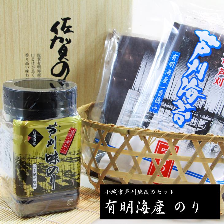 佐賀芦刈海苔(板のり付)セット 寄付金額15,000円 イメージ