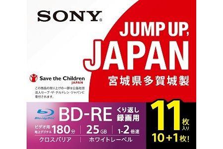 ソニービデオ用ブルーレイディスク 1層(25GB)11枚パック イメージ