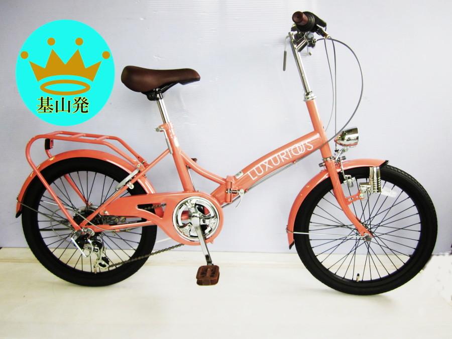 ラグジュリアス206折りたたみ自転車(オータムピンク) イメージ