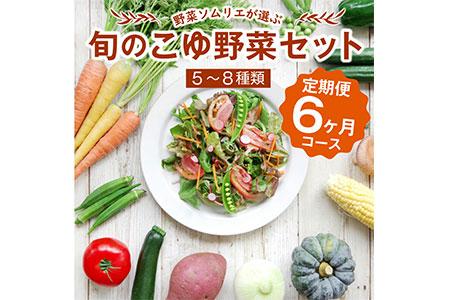 野菜ソムリエが選ぶ<旬のこゆ野菜セット 6ヵ月コース 定期便> イメージ