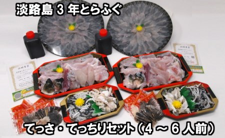 【季節限定】淡路島3年とらふぐ(てっさ・てっちり4~6人前) イメージ