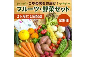 野菜・フルーツ 6回お届けセット(定期便)