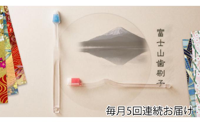 富士山歯ブラシ2本セット定期便(5回連続) イメージ