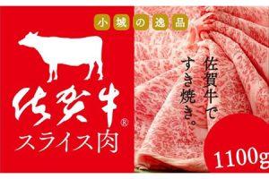 佐賀牛2タイプスライス肉(1,100g)JAよりみち 5万円コース