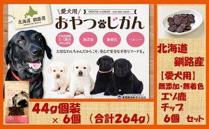 【愛犬用】(無添加・無着色)エゾ鹿チップ6個セット