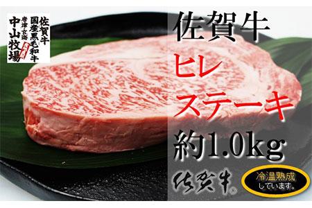 中山牧場 佐賀牛ヒレステーキ(約1キロ) イメージ