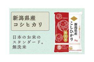 新潟県産コシヒカリ無洗米 5kg  ※定期便6回