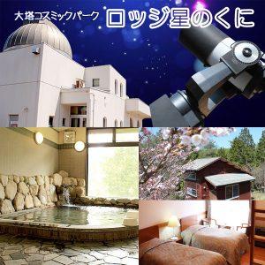 満天の星空を楽しもう!「ロッジ星のくに」宿泊割引券&望遠鏡工作教室利用券セット