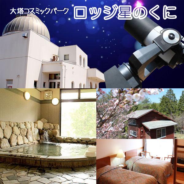 満天の星空を楽しもう!「ロッジ星のくに」宿泊割引券&望遠鏡工作教室利用券セット イメージ