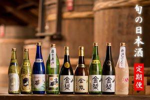 【定期便】 (年6回/隔月お届け) 日本酒 小柳酒造 お届け便・偶数月 10万円コース