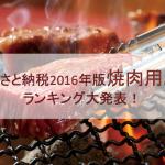 ふるさと納税特産品2016年版焼肉用お肉ランキング大発表!