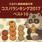 還元率100%超も!ふるさと納税コスパランキング2017最新版オススメ返礼品ベスト10!