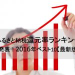 ふるさと納税!高還元率・コスパランキング2016年ベスト10!