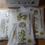 ふるさと納税 長野県飯山市 「幻の米」15キロ