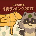 ふるさと納税ランキング2017牛肉一覧を作成しました!「これが欲しかったんだよ〜!」