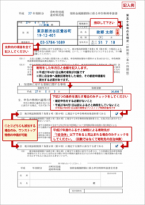 shinsei_sample