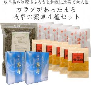 カラダがあったまる岐阜の薬草4種セット