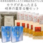 ふるさと納税 岐阜県各務原市 カラダがあったまる岐阜の薬草4種セット