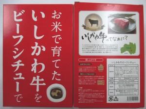 isikawa_town