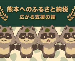 熊本ふるさと納税