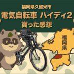 福岡久留米市にふるさと納税して電気自転車を貰った感想!