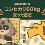 福島県湯川村へふるさと納税!湯川村産コシヒカリ60kgの口コミ